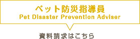 ペット防災指導員Pet Disaster Prevention Adviser 資料請求はこちら