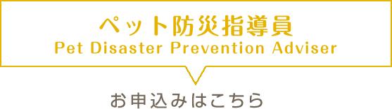 ペット防災指導員Pet Disaster Prevention Adviser お問合せはこちら