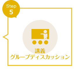 Step5 講義グループディスカッション