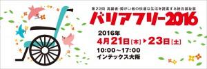 4/21(木)〜4/23(土) バリアフリー2016に出展決定!!