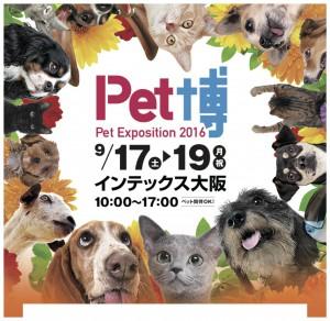 9/17~9/19 Pet博 2016 in大阪に出展しています!!