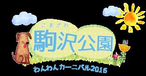 10/15~10/16 駒沢わんわんカーニバル2016に出展決定!!