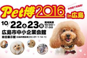 「Pet博 2016 in広島」が無事に終わりました。皆様、ありがとうございました。