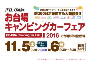 秋のイベント第5弾!!11/5~11/6 お台場キャンピングカーフェア2016に出展決定!!