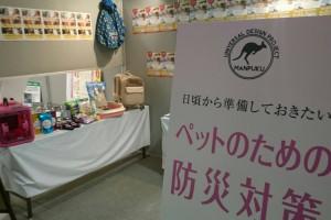 いよいよ明日から開催!!ワンちゃんとの生活体感フェアinワッセに出展決定!!