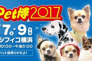 2017年初イベント!!1/7〜1/9 Pet博 in横浜に出展決定!!