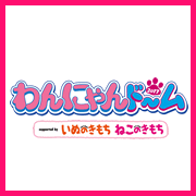 2/18〜2/19 わんにゃんドームに出展決定!!