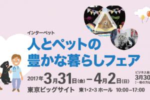 3/31〜4/2 インターペットに出展決定!!