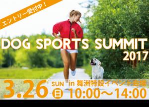 3/26(日)に舞洲特設イベント会場にて開催されるDOG SPORTS SUMMIT 2017に出展決定!!
