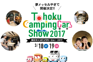 3/18〜3/19 東北キャンピングカーショー2017に出展決定!!