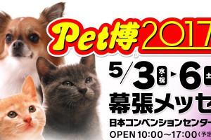 5/3〜5/6 Pet博 2017 in幕張に出展決定!!