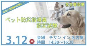 【名古屋】3月のペット防災指導員認定試験