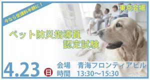 【東京】4月のペット防災指導員認定試験