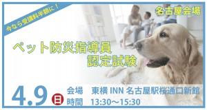 【名古屋】4月のペット防災指導員認定試験