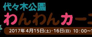 4/15〜4/16 代々木わんわんカーニバル2017に出展決定!!