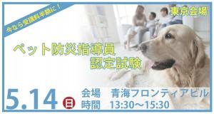 【東京】5月のペット防災指導員認定試験