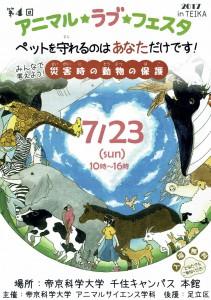 7/23 第4回アニマル☆ラブ☆フェスタに出展決定!!