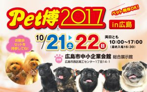 国内最大級のペットとペット関連用品の総合イベントPet博 2017 in広島に出展決定!