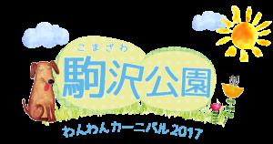 10/14〜10/15 駒沢公園わんわんカーニバル2017に出展決定!!
