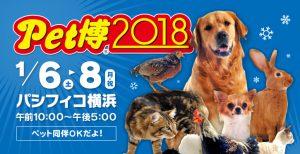 【2018年 第1弾】1/6〜1/8 Pet博 2018 in 横浜に出展決定!!