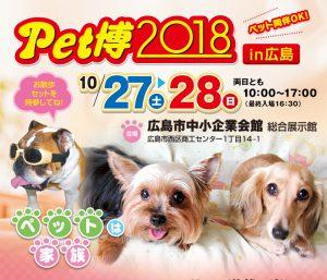 10/27-28 Pet博 2018 in広島にペット防災指導員講師の横山大典が登場!